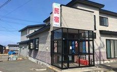 津軽海峡の魚尽くし!最大24名宿泊可 -民宿 芳栄丸-
