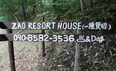 ZAO RESORT HOUSE