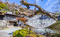 """""""Ooda Sanso"""" Guest House"""