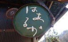 林家民宿Haaruka