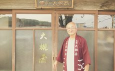 Room accommodation otsuki ya SANGE3