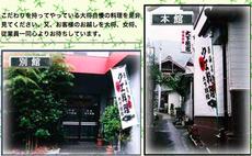 大下民宿-活魚料理