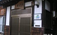 Farm Inn Kanrakusou - Flower garden, sake atelier