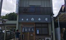 順子-禪屋1