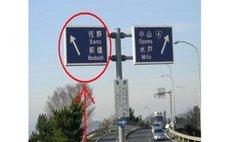 佐野藤冈知乡舍酒店 佐野藤冈高速路口