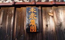 農家民泊 未来農園 世界遺産熊野古道入口です