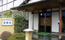 Chikumas - Traditional business ryokan