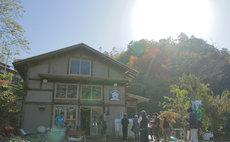 西原ife體驗宿