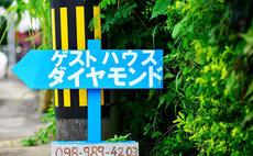 ゲストハウス ダイヤモンド 〜一棟貸切プラン〜