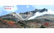 Nasukogen Villa - Morinou-tan