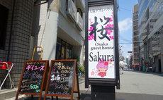 大阪民宿樱