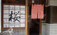 大阪民宿櫻