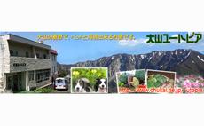 Daisen Utopia -Wild vegetables, mountain hike, pets