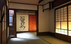 京都民宿 燈陰幻影