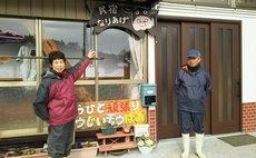 Guesthouse Narikami