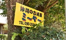 一棟貸切!沖縄の古民家ミーヤー