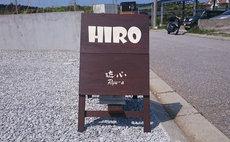 琉心度假屋 HIRO B