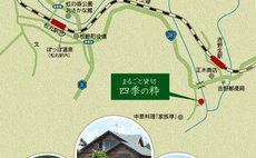 Shiki no Sui - Villa-like house near Shimanto River