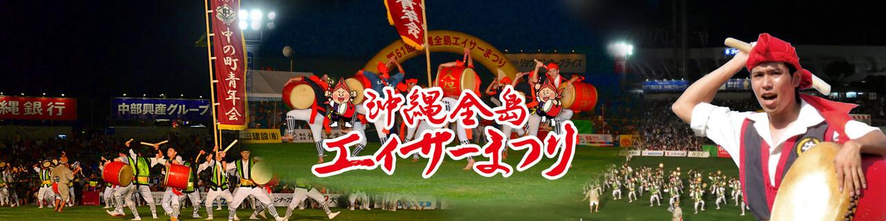 62th Okinawa Zento Eisa Matsuri image