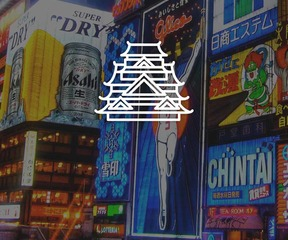 大阪 image